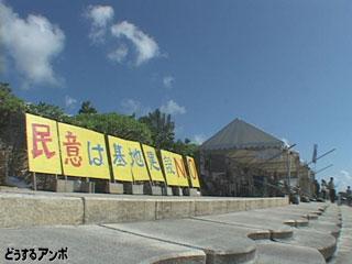henoko-tent-09-1.jpg