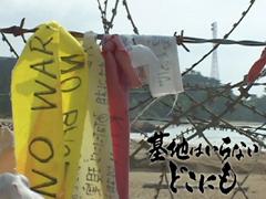 辺野古のフェンスに付けられたメッセージ