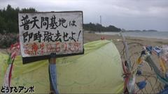 キャンプシュワブと辺野古での看板